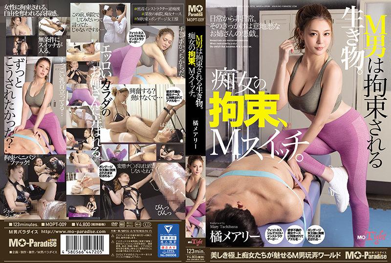 [MOPT-009] Tachibana Mary M男は拘束される生き物。痴女の拘束、Mスイッチ Anal MO Tight 2021-07-13