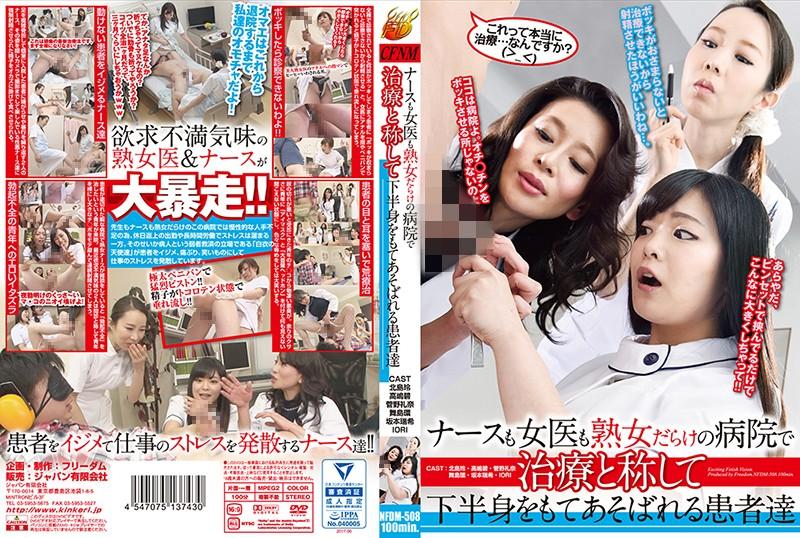 [NFDM-508] Kitajima Rei ナースも女医も熟女だらけの病院で治療と称して下半身をもてあそばれる患者達 Takashima Heki, Kanno Reina Freedom Humiliation