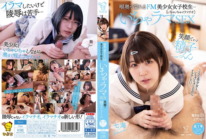 [PIYO-121] Nizumi Maika 喉奥で濡れるドM美少女女子校生…いちゃラマ(いちゃいちゃイラマチオ)SEX笑顔で精子ごっくん Narita Tsumugi Squirting Hiyoko 2021-07-08