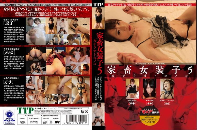 [THTP-046] 家畜女装子 カチクオトコノコ 5 Three-Top publishing Transsexual 2021-07-23