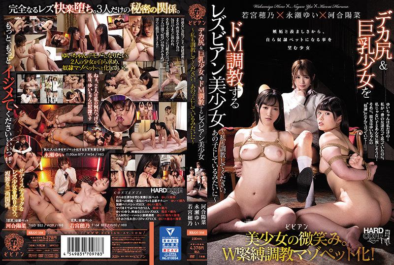 [BBAN-338] Wakamiya Hono デカ尻&巨乳少女をドM調教するレズビアン美少女 ~私も調教してください。あの子にしているみたいに~ Nagase Yui Bibian