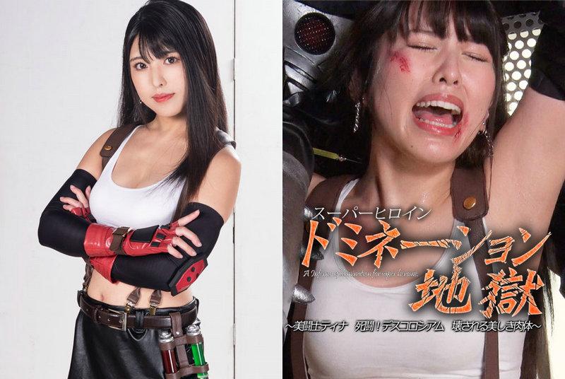[GHNU-20] Shiori Kuraki スーパーヒロインドミネーション地獄50 ~美闘士ティナ 死闘!デスコロシアム 壊される美しき肉体~ GIGA(ギガ) 2021/09/10