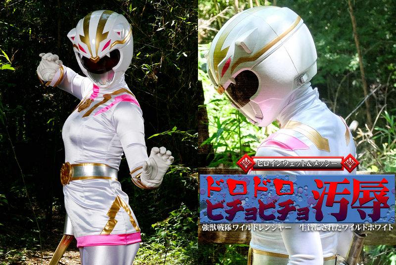 [GHNU-24] Rui Hiduki ヒロインウェット&メッシー ドロドロビチョビチョ汚辱 強獣戦隊ワイルドレンジャー 生贄にされたワイルドホワイト 2021/09/24 GIGA(ギガ)
