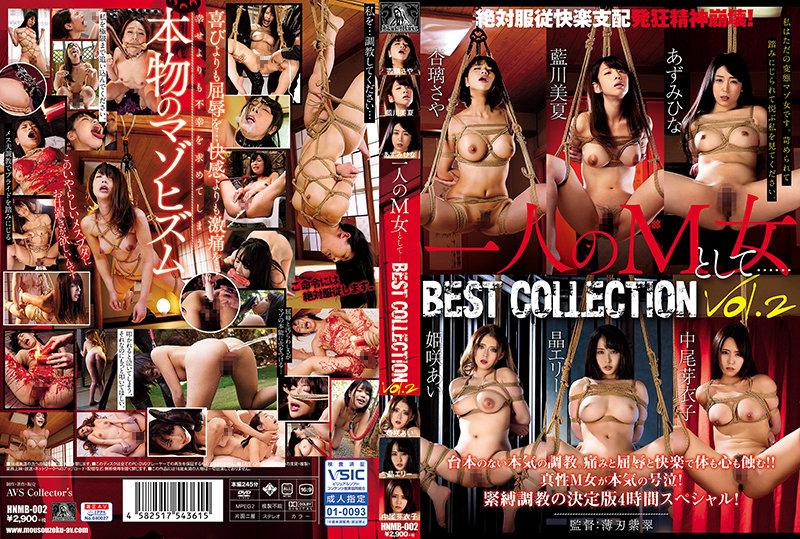 [HNMB-002] Akira Eri 一人のM女として…BEST COLLECTION Vol.2 NOA, Aikawa Mika AVSCollectors 2021-08-25