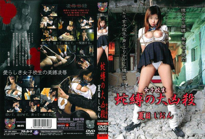 [JBD-075] Natsume Shion 2002 女子校生 蛇縛の大凶殺 School Girls Hebi Baku