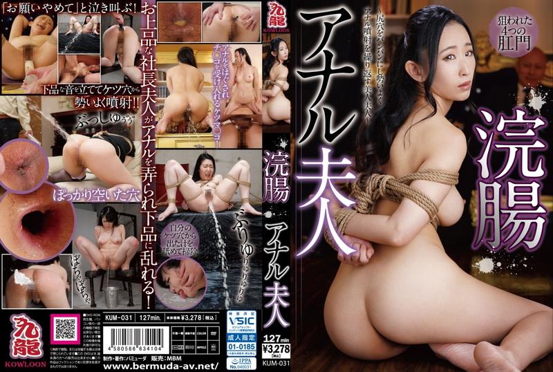 [KUM-031] 浣腸アナル夫人 Enema Kyuuryuu 2021-08-27