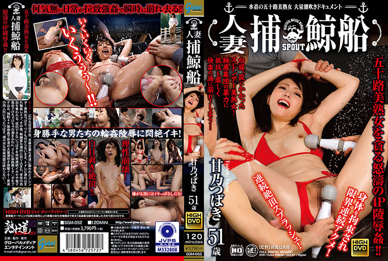 [SGM-052] Amano Tsubaki 人妻捕鯨船 水着の五十路美熟女 大量潮吹きドキュメント Squirting Super Global Media 2021-08-25