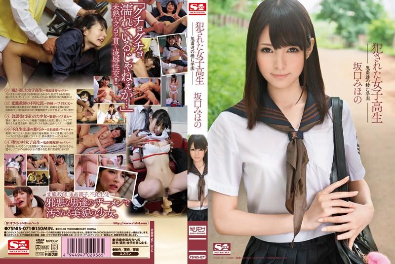 [SNIS-071] Sakasaki Miho 犯された女子校生 鬼畜達の棲む学園 坂口みほの S1 NO.1 STYLE Deep Throating