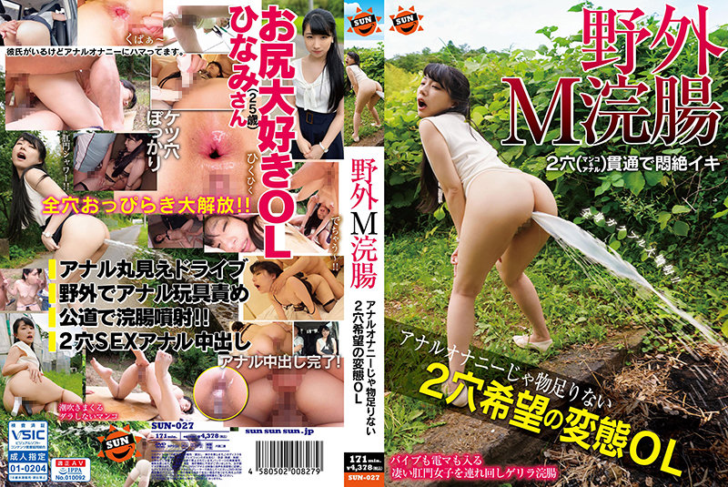 [SUN-027] Nagai Mihina 野外M浣腸 アナルオナニーじゃ物足りない2穴希望の変態OL Anal Outdoors 2021-08-26