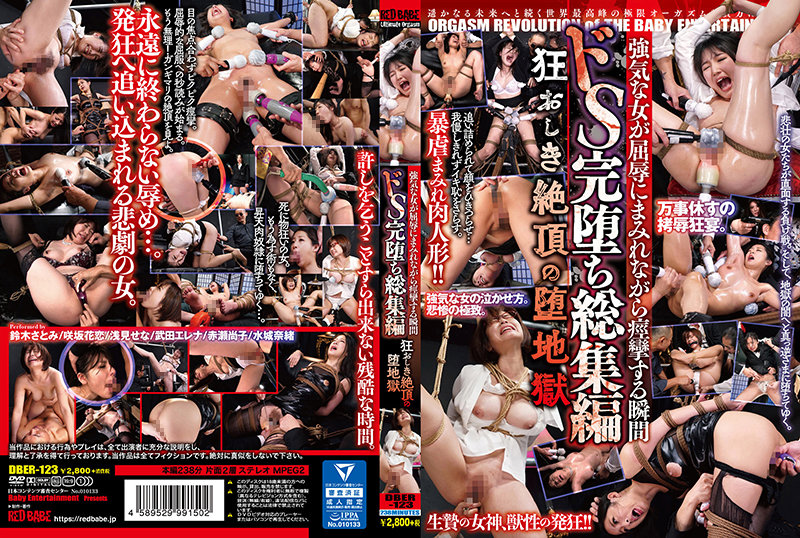 [DBER-123] Mizuki Nao 強気な女が屈辱にまみれながら痙攣する瞬間 ドS完堕ち総集編 狂おしき絶頂の堕地獄 Suzuki Satomi, Sakisaka Karen Humiliation RED BABE 2021-09-07
