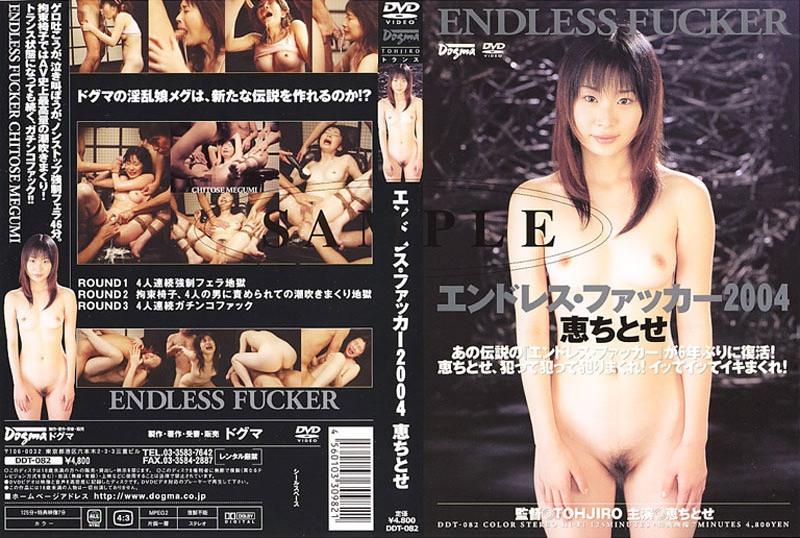 [DDT-082] Megumi Chitose エンドレスファッカー2004 Dogma