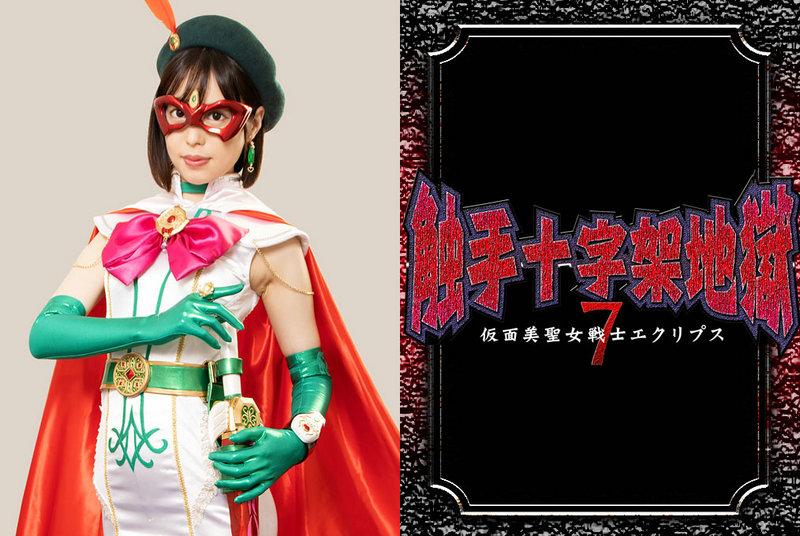 [GHNU-29] Yui Tenma 触手十字架地獄7 仮面美聖女戦士エクリプス 2021/09/24 GIGA(ギガ)