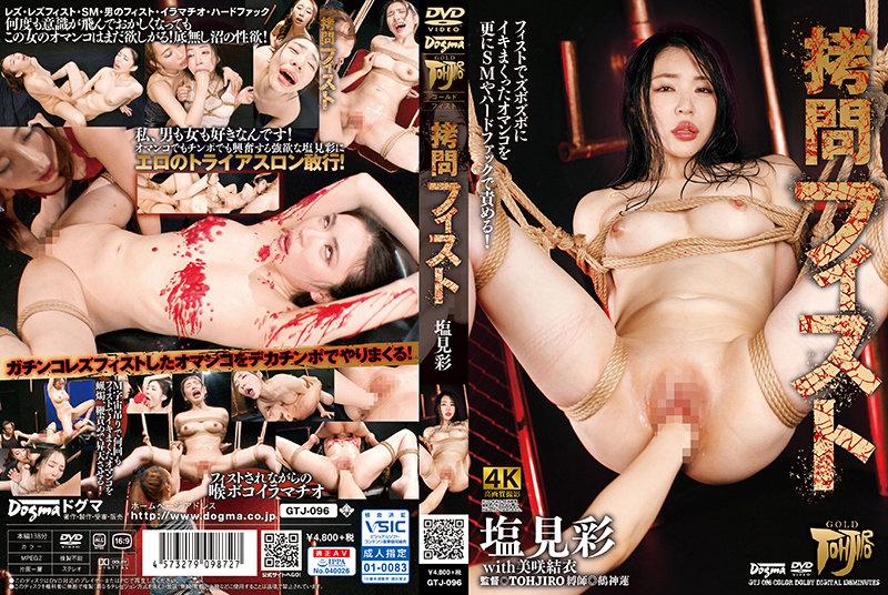 [GTJ-096] Misaki Yui 拷問フィスト Lesbian Fisting Gold TOHJIRO Label 2021-09-21