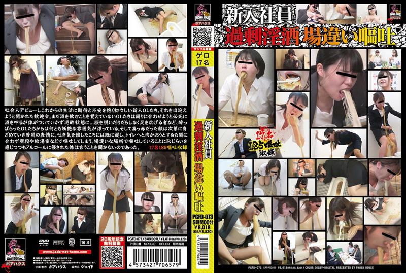[PGFD-073] ジェイド 新入社員 過剰淫酒場違い嘔吐 2021/09/10 Toilet
