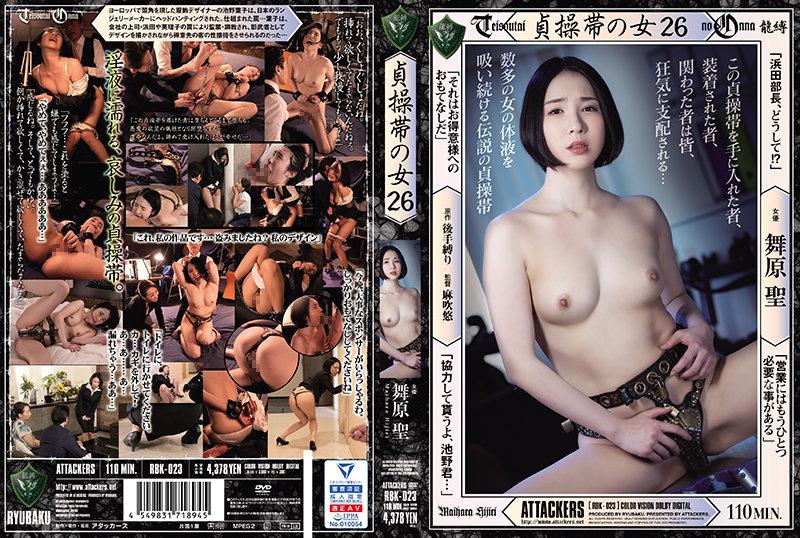 [RBK-023] Maikawa Sena 【HAPPYキャンペーン】貞操帯の女 26 Ryuu Baku 2021-09-07
