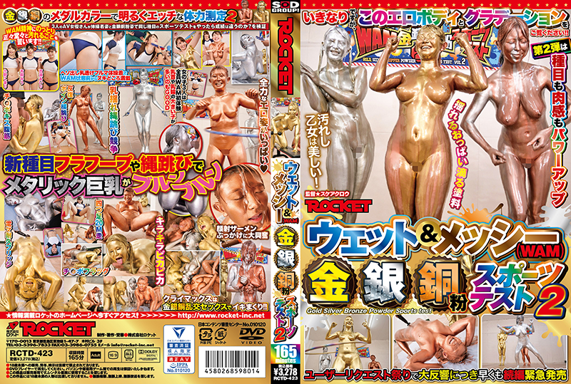 [RCTD-423] Arioka Miu ウェット&メッシー(WAM)金銀銅粉スポーツテスト 2 Ono Komari Rocket 2021-09-09