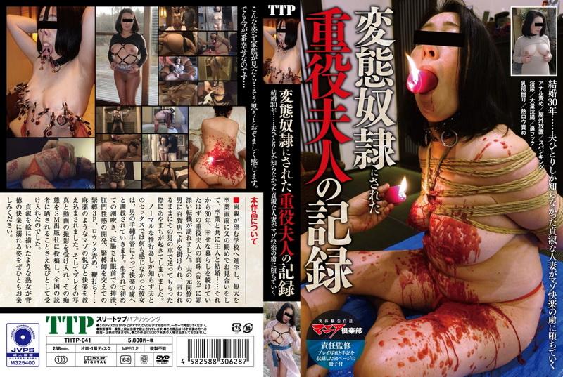 [THTP-041] Kashiwagi Maiko 変態奴隷にされた重役夫人の記録 Anal Urination 2021-02-26 Three-top Publishing