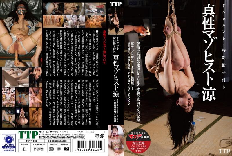 [THTP-042] 真性マゾヒスト涼 Humiliation Three-top Publishing 2021-03-26