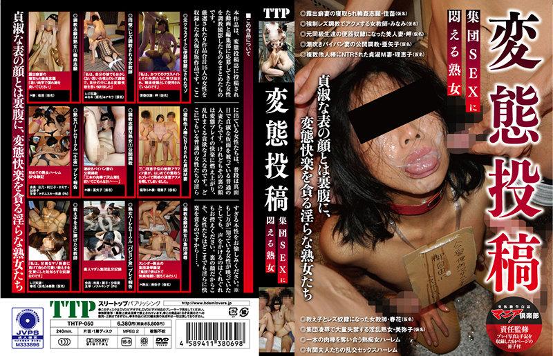 [THTP-050] 変態投稿 集団SEXに悶える熟女 Anal Three-Top publishing 2021-09-24