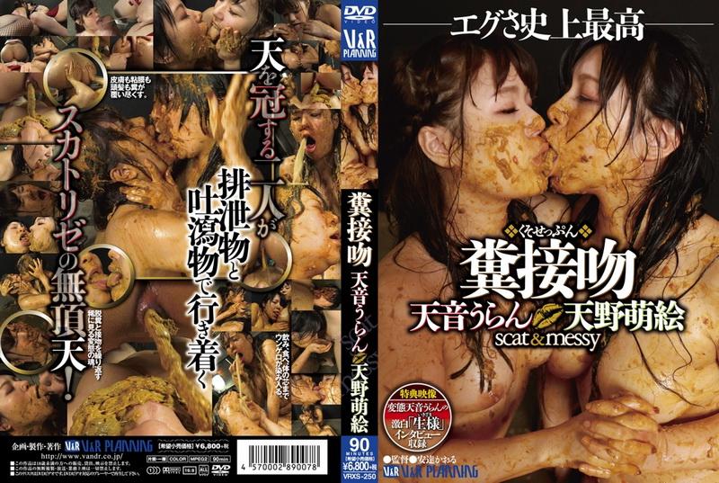 [VRXS-250] Fecal Kiss Amane Uran Amoe Moe V & R Puranningu 2020-09-01 Defecation