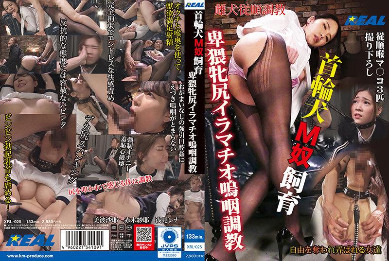 [XRL-025] Minami Saya 首輪犬M奴飼育 卑猥牝尻イラマチオ嗚咽調教 Asami Rena REAL (Real Works) 2021-09-28 Deep Throating