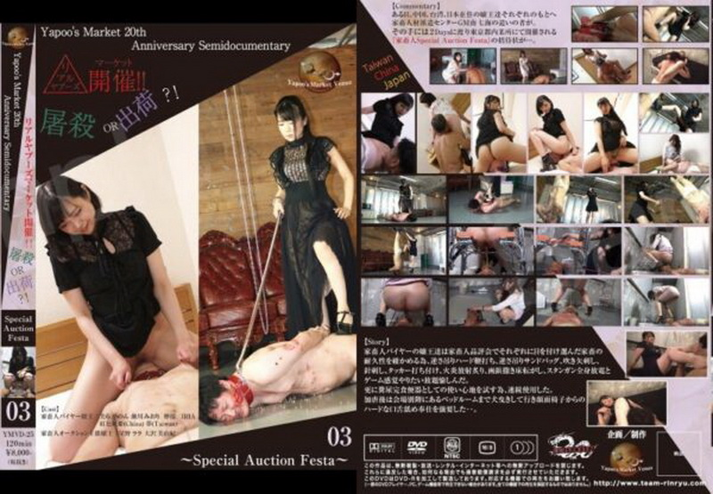 [YVBD-25] Yapoo Market Special Auctions Festa 3 scat Femdom Humiliation