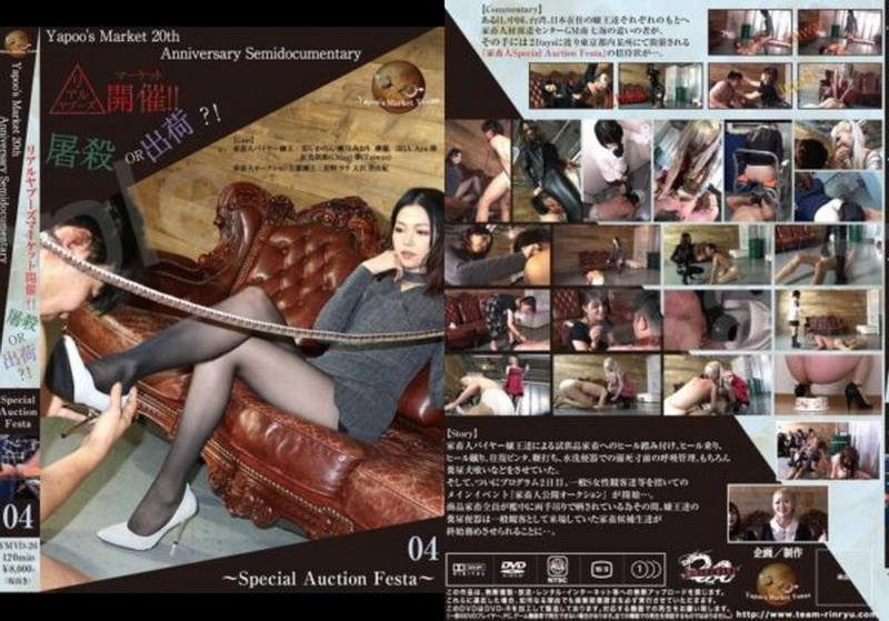 [YVBD-26] Yapoo Market Special Auctions Festa 4 Femdom Humiliation