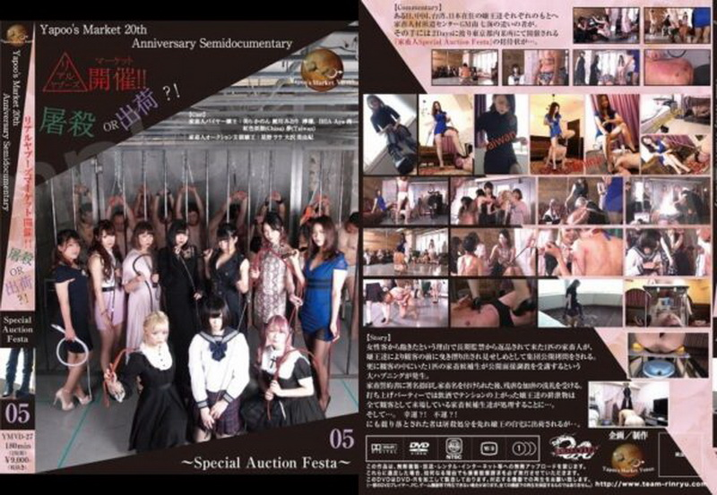 [YVBD-27] Yapoo Market Special Auctions Festa 5 Femdom Humiliation