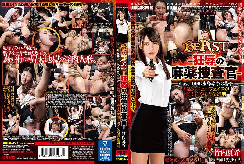 [DBER-127] Takeuchi Natsuki BeAST -狂辱の麻薬捜査官- Case-006:永島玲奈の場合 美貌のニューフェイスが震え泣く残虐な処刑 RED BABE Restraints 2021-10-26
