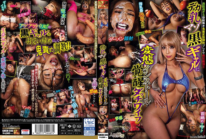 [GMEM-046] Shimotsuki Runa デカ乳マゾ黒ギャルに変態インストール覚醒ダッチワイフ Enema AVSCollector's GOLD 2021-10-19