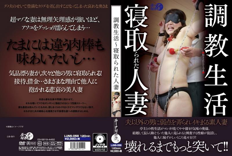 [LUNS-058] 調教生活~寝取られた人妻 Luna Shunkousha 2021-01-29 Torture